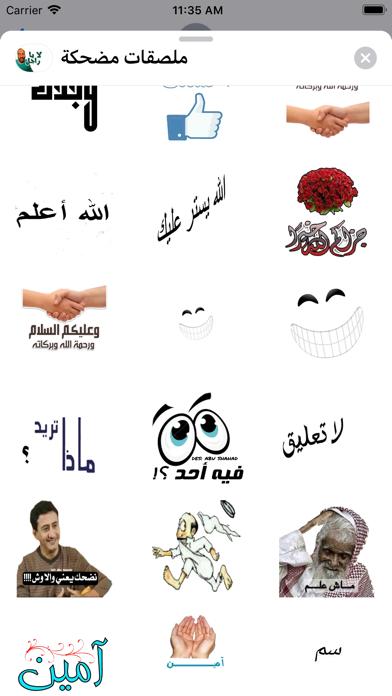 ملصقات مضحكة Funny Stickers Screenshot