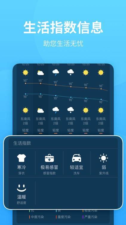 惠天气-分钟级精准未来天气预报 screenshot-3