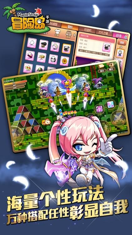 冒险岛手游 - NEXON正版授权 screenshot-4