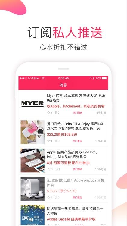 澳洲省钱快报 DealMoon.com.au screenshot-3