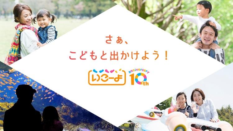 いこーよ-子どもとおでかけ・イベント・旅行・観光アプリ screenshot-9