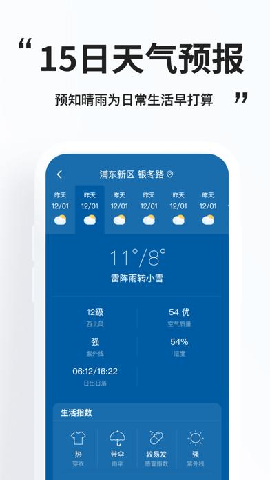 下载 简单天气-实时与未来15天天气预报 为 PC
