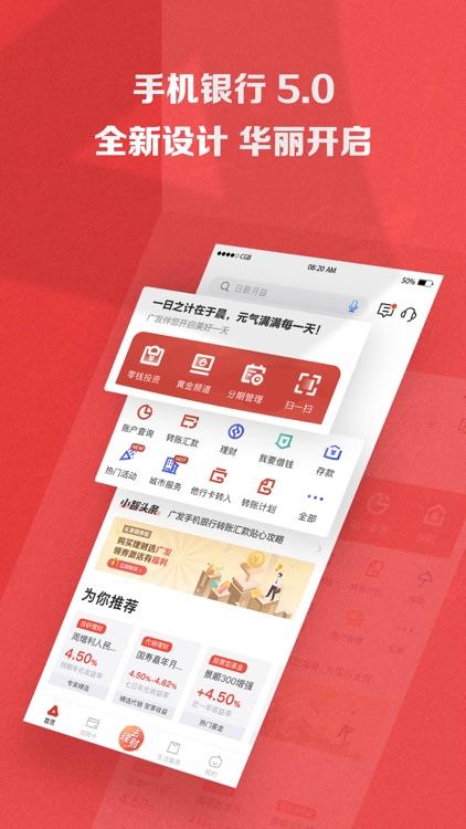 广发银行手机银行 screenshot-4