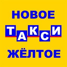 Новое желтое такси.