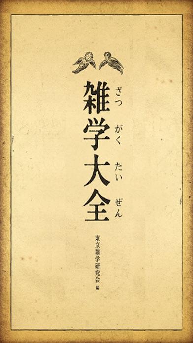 雑学大全SELECT100 ScreenShot0