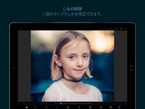 Photoshop Express 写真加工&画像編集アプリのおすすめ画像6