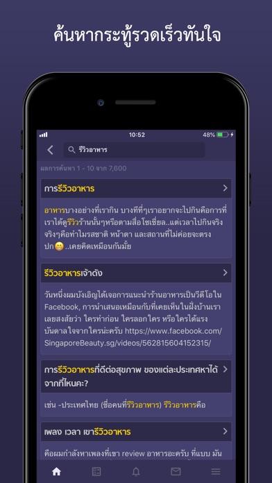 Pantip by Internet Marketing Co , Ltd  (iOS, United States