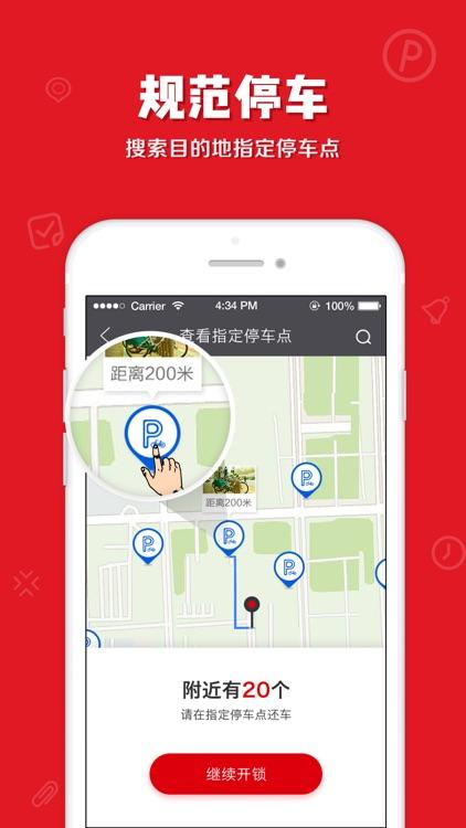 7号电单车-城市智能无桩共享电单车 screenshot-3