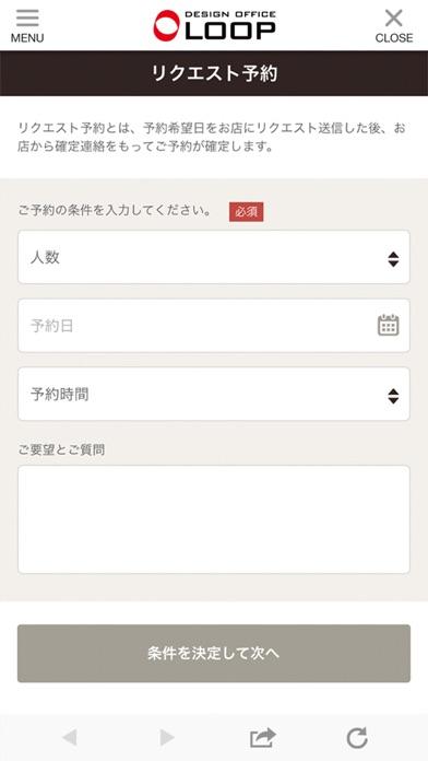 奈良のWEB制作会社るーぷ(LOOP)のスクリーンショット3