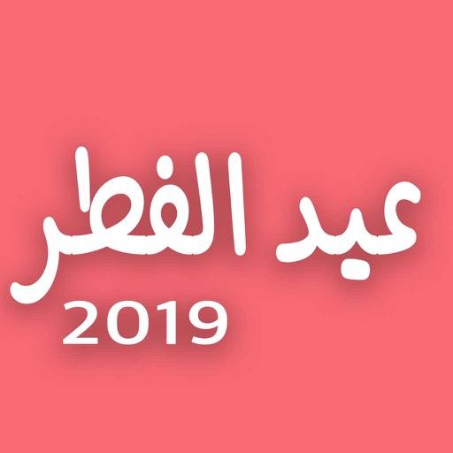 ملصقات تهاني عيد الفطر- 2019