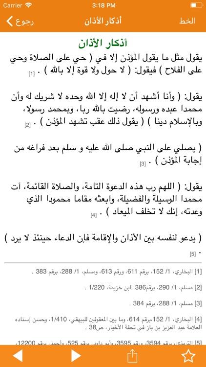 حصن المسلم - كتيب الأذكار screenshot-3