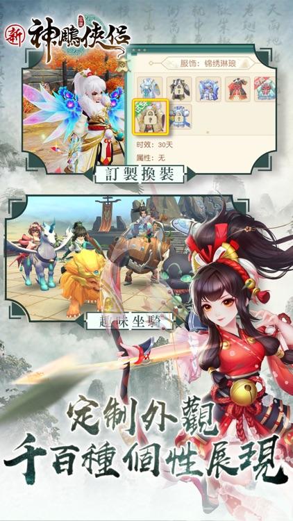新神鵰俠侶 screenshot-4