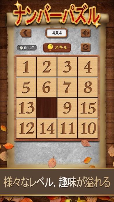 ナンバーパズル - 数字ジグソーパズルゲーム 人気 ScreenShot2