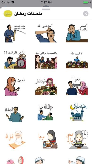 ملصقات رمضان 2019 screenshot 1