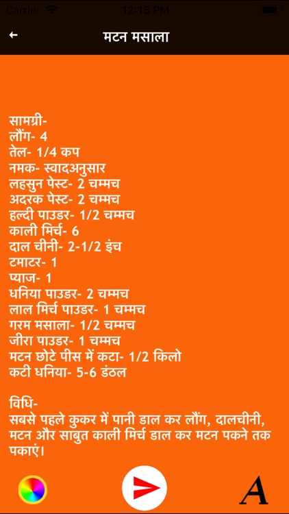 Indian Food Recipes In hIndi screenshot-8