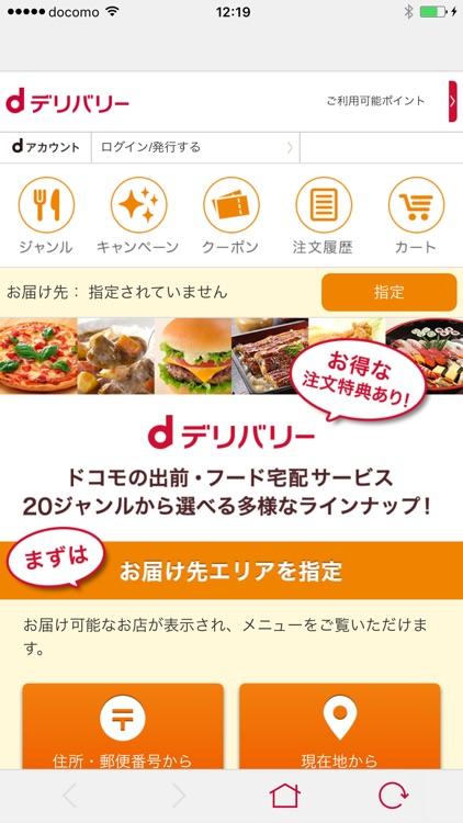 dデリバリー:出前や宅配アプリでピザも即お届け