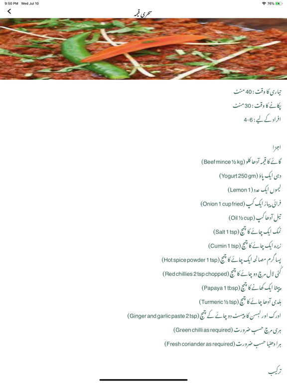 Beef & Mutton Recipes in Urdu screenshot 8
