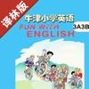 牛津小学英语三年级上下册译林版 -一起点