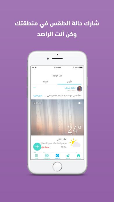 messages.download طقس العرب – تطبيق الطقس الأول software