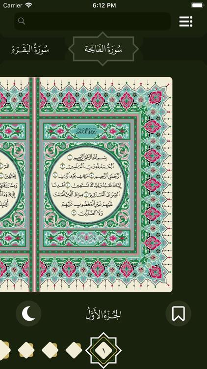 تطبيق القرآن الكريم