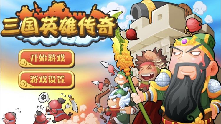 三国英雄传奇 - 三国单机塔防策略动作游戏 screenshot-4