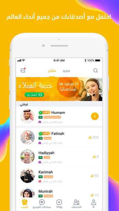 YouStar - Group Chat Room Screenshot