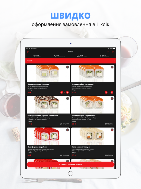 SushiHouse | Кривой Рог screenshot 4