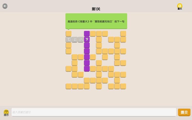 中文填字游戲 - 三千關卡之博大精深 for Mac