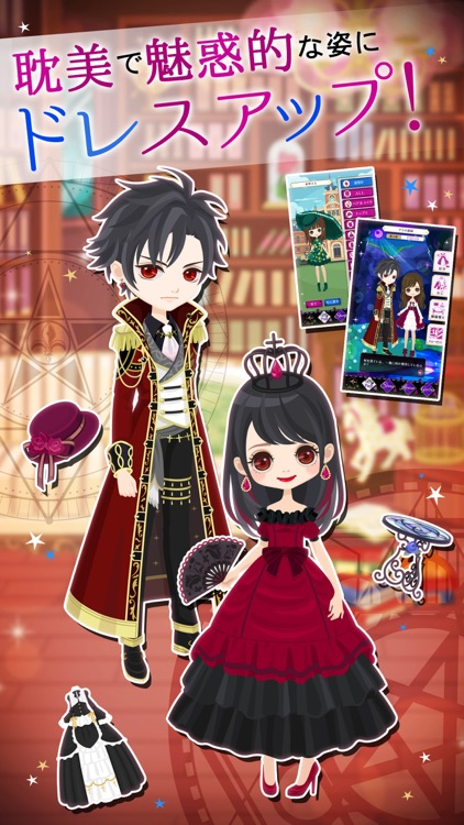 魔界王子と魅惑のナイトメア screenshot-4