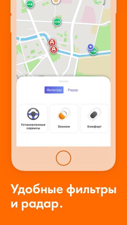 Каршеринг Рядом: Все Сервисы! screenshot-3