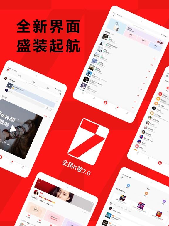 https://is4-ssl.mzstatic.com/image/thumb/Purple123/v4/d3/2b/41/d32b4154-a616-4307-0c09-c9043247813f/20200423212242-com.tencent.QQKSong-zh-Hans-iOS-iPad-Pro-screenshot_1.jpg/576x768bb.jpg
