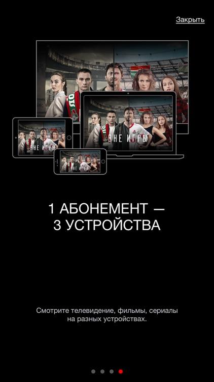 Kartina TV screenshot-3