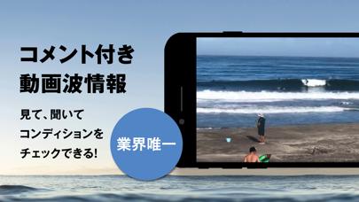 """波伝説 """"Catch the wave"""" サーフィン波情報のおすすめ画像3"""