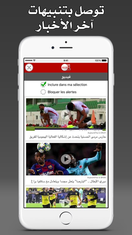 Morocco Press - مغرب بريس screenshot-1