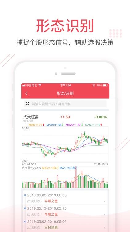 光大金阳光 screenshot-3