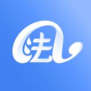 阿里法律— 全面的法律服务平台