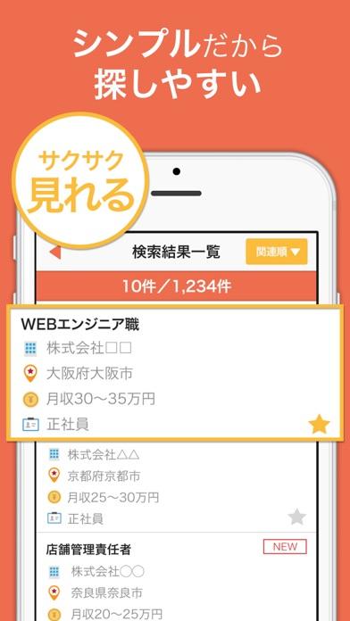 ハローワーク 関西版 求人検索アプリのおすすめ画像3