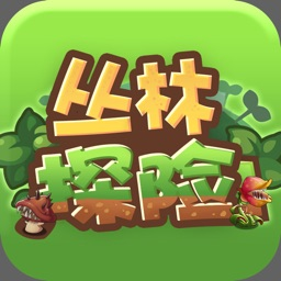 丛林探险-休闲冒险手游