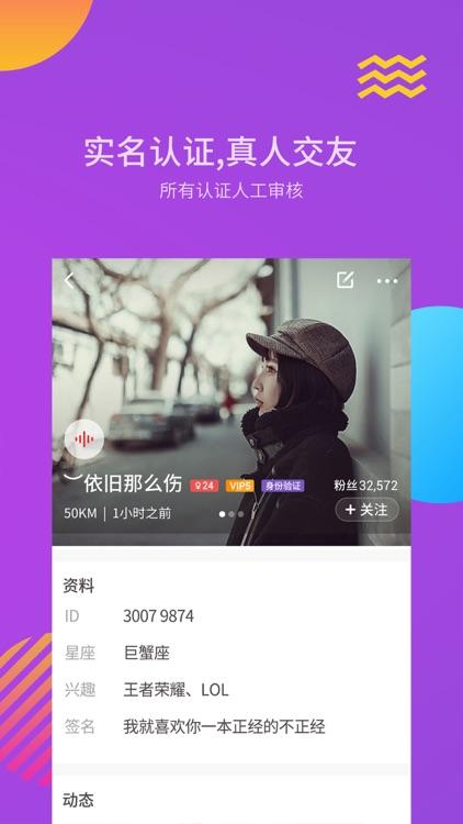 MiMi-语音陪玩 同城交友 screenshot-3