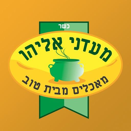 Madaney Eliyahu