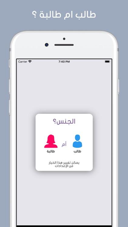UniCal - حساب النسبة الموزونه screenshot-0