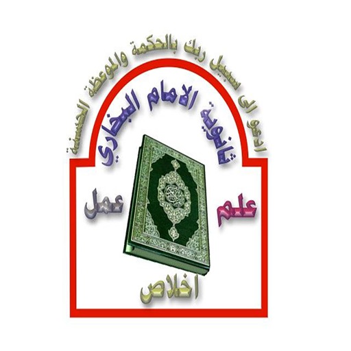 ثانوية البخاري الاسلامية