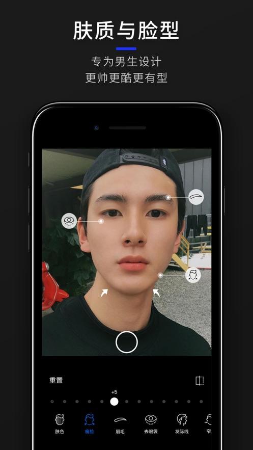 型男相机-首款男生专属自拍相机 App 截图