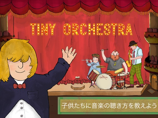 Tiny Orchestraのおすすめ画像5