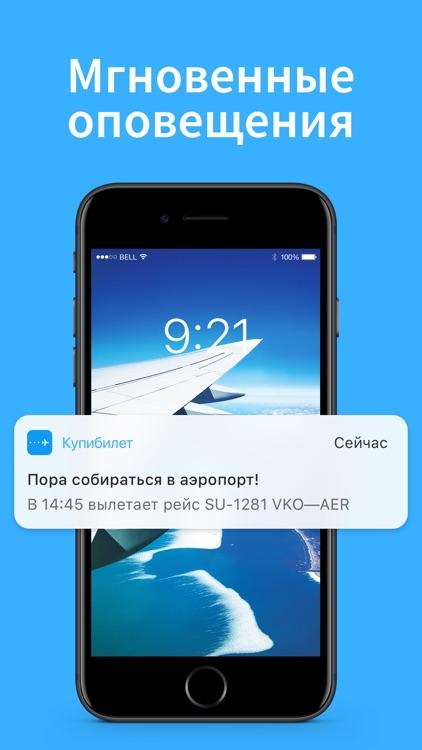 Kupibilet – Дешевые Авиабилеты screenshot-5