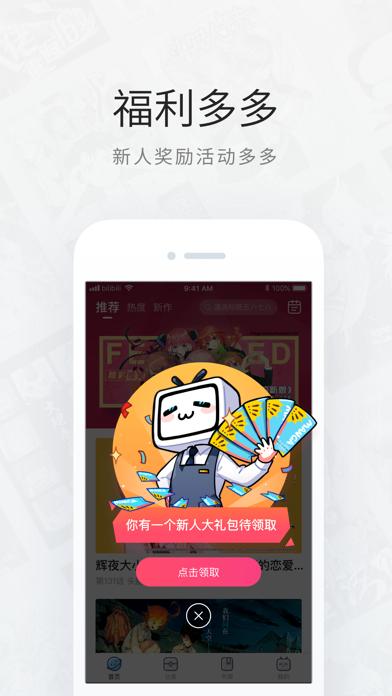 哔哩哔哩漫画-B站正版漫画阅读平台 Screenshot