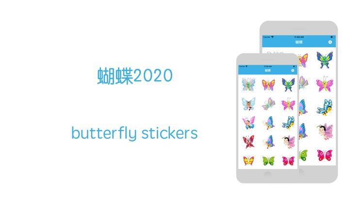 蝴蝶2020-butterfly stickers