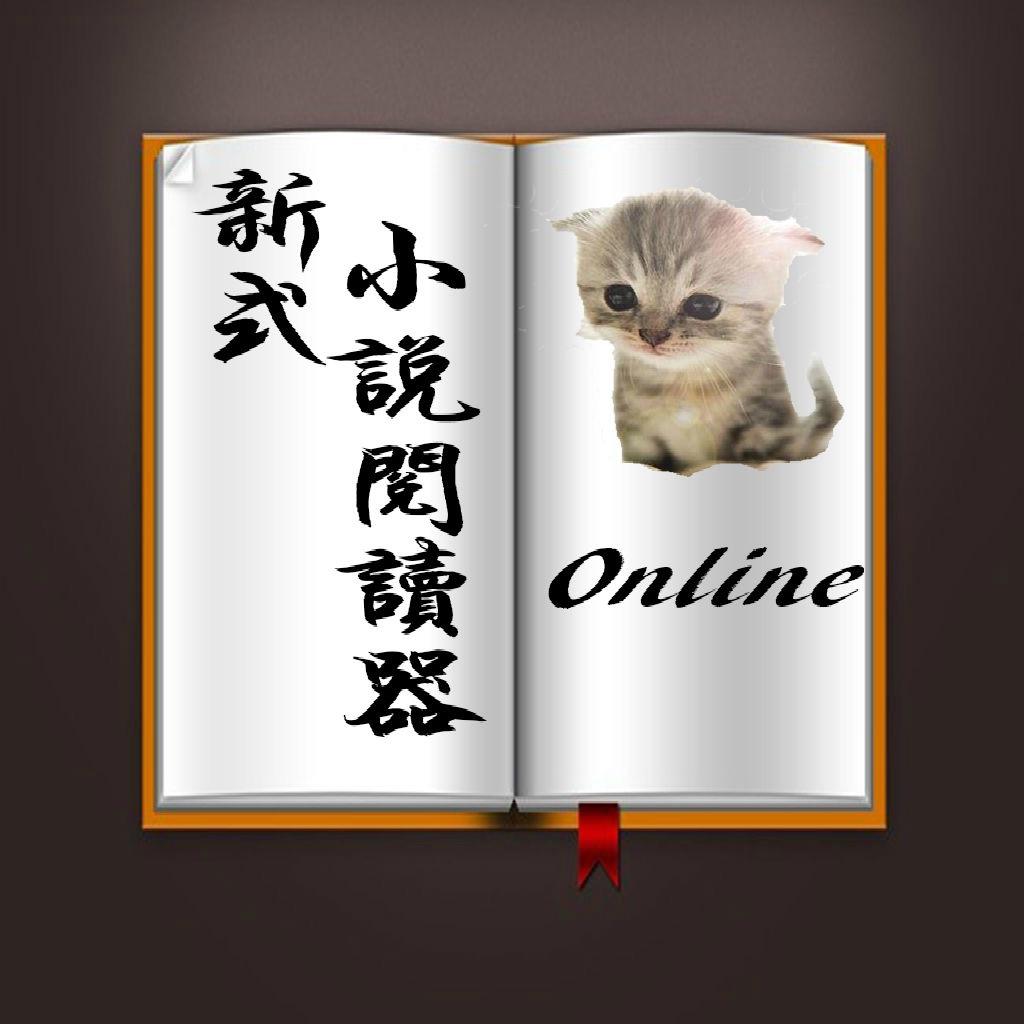 新式小說閱讀器