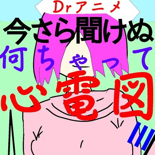 DrAnime何ちゃって心電図3(Drアニメの心電図講座)