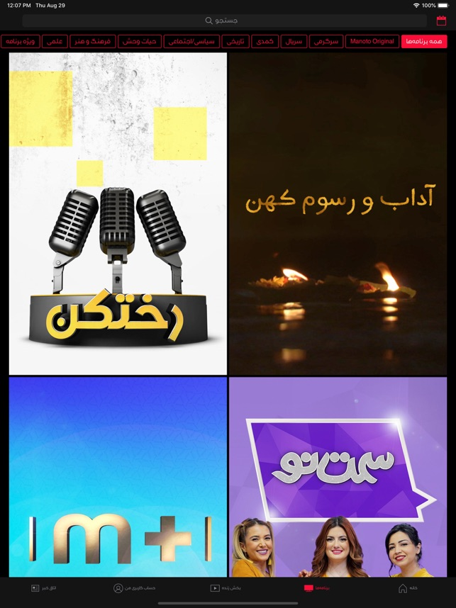 Marjan Television Network On The App Store